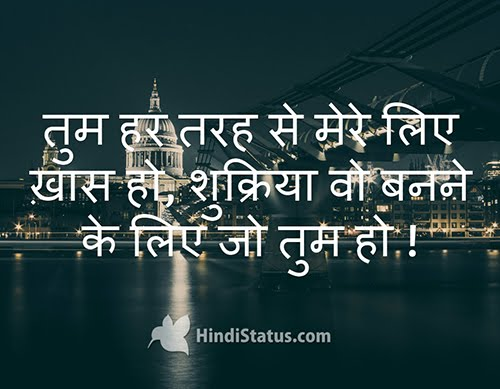 thanks in hindi