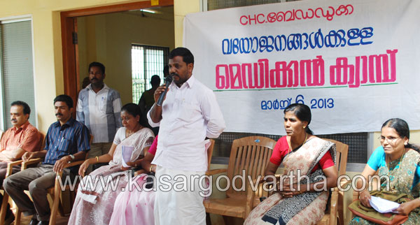 Medical camp, Old people, Bedaduka, Health center, Kasaragod, Kerala, Malayalam news, Kasargod Vartha, Kerala News, International News, National News, Gulf News, Health News, Educational News, Business News, Stock news, Gold News