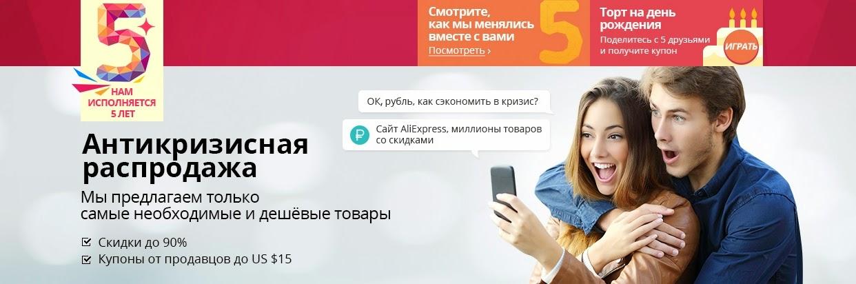 Антикризисная распродажа к 5-летию Алиэкспресс!