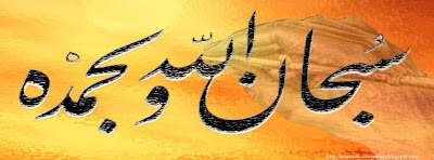 Couverture Facebook Timeline Style Islamique