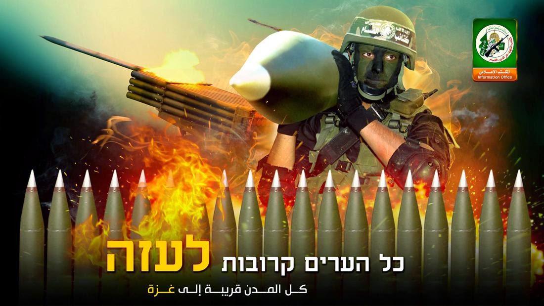 رسالة المقاومة .. كل المدن قريبة إلى غزة !