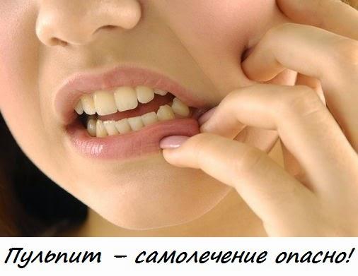 Как убрать зубную боль в домашних условиях у ребенка