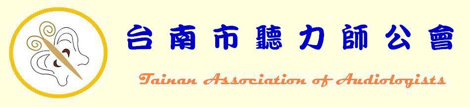 台南市聽力師公會