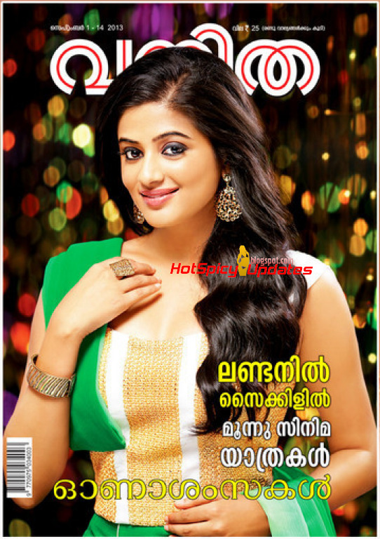 vanitha malayalam magazine june joy studio design gallery best vanitha ...