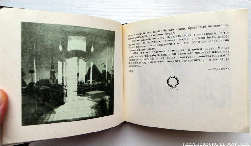 Карманная книга о Петербурге Петербургский мираж 1991