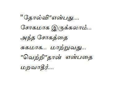 best tamil inspirational line to you tamilfbvideos