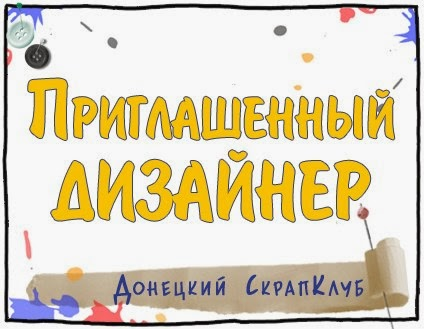 http://scrapclub-donetsk.blogspot.ru/2014/11/blog-post_10.html