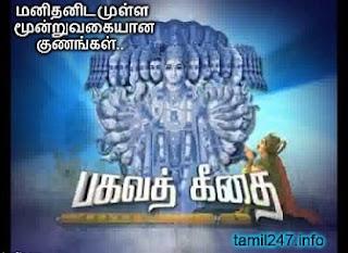 three kinds of qualities in Men in Bhagavath geethai in tamil, manidhan moondru kunangal,