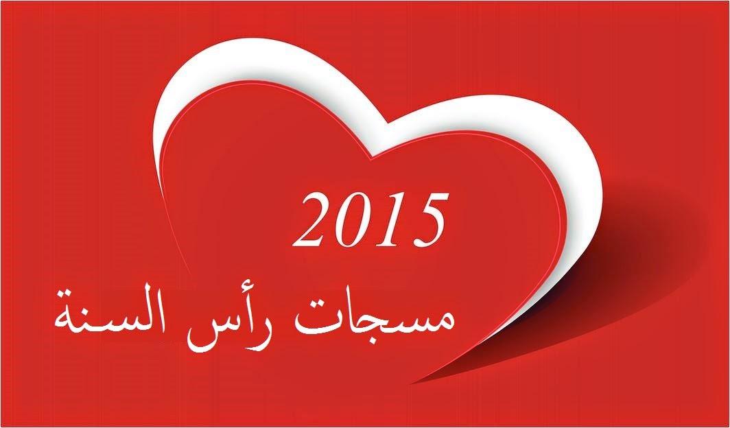 صور رأس السنة 2015