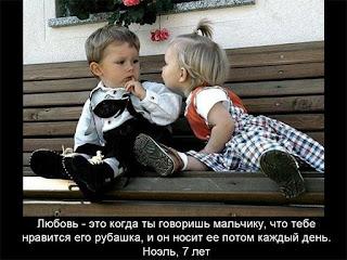 Дети о любви