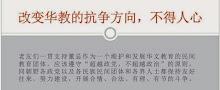 改变华教的抗争方向,不得人心
