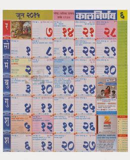 Marathi Kalnirnay June 2015