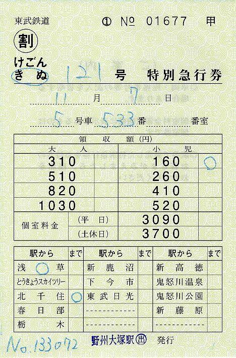 東武鉄道 補充特別急行券 宇都宮線 野州大塚駅