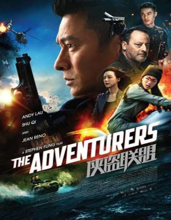 Poster Of Free Download The Adventurers 2017 300MB Full Movie Hindi Dubbed 720P Bluray HD HEVC Small Size Pc Movie Only At worldfree4u.com