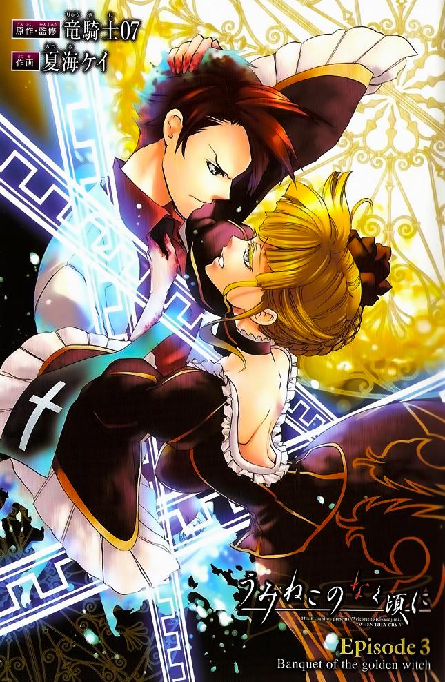 Umineko no Naku Koro ni Episode 3: Banquet of the Golden Witch chap 8 - Trang 1