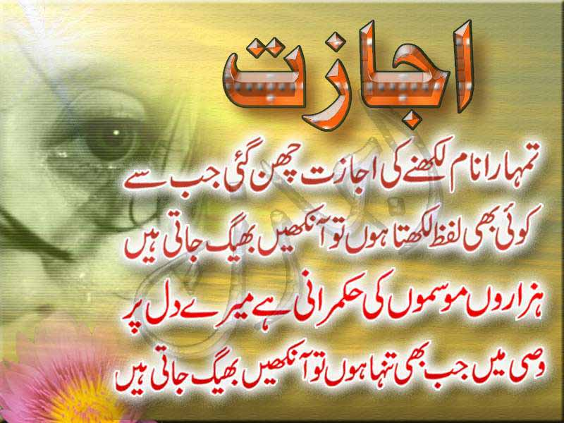 Wasi Shah Poetry with Pictures, Wasi Shah best poetry with graphics.