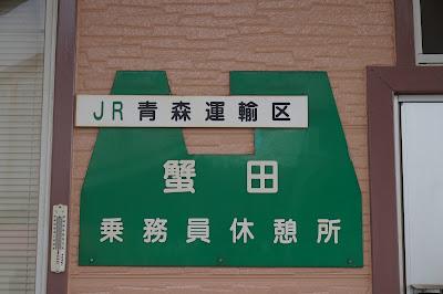 JR青森運輸区蟹田乗務員休憩所看板