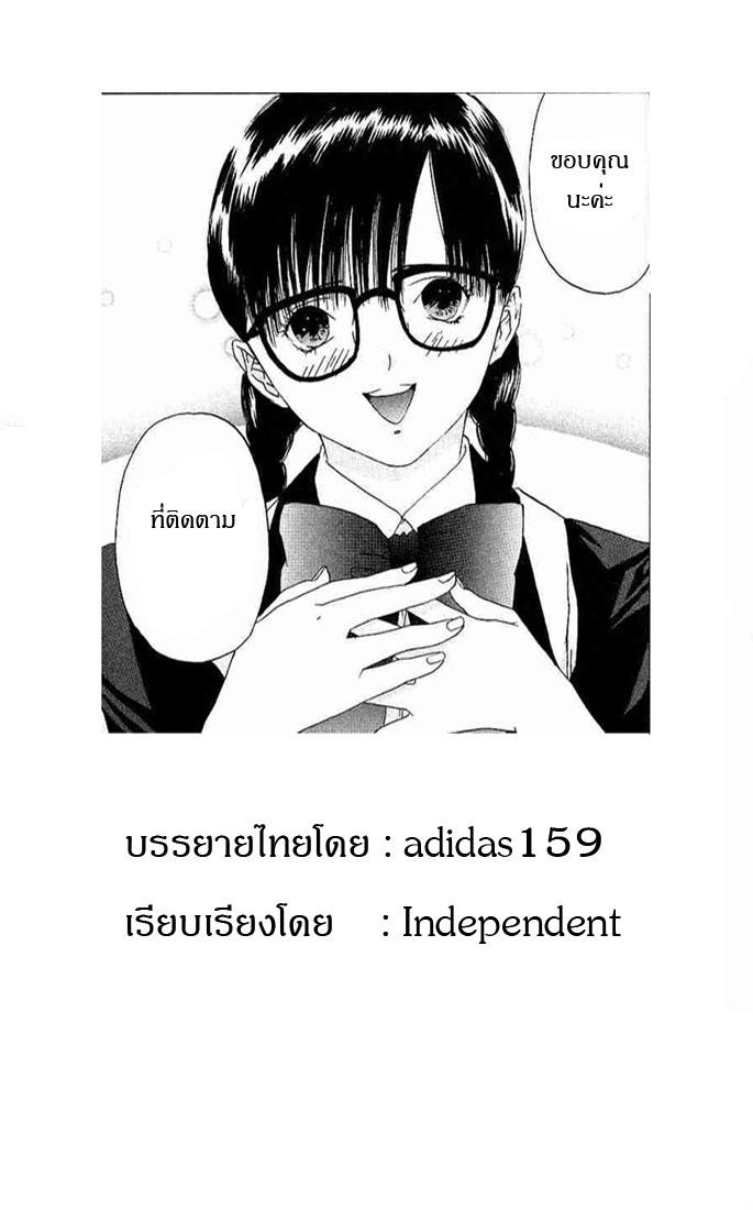 อ่านการ์ตูน Ichigo100 7 ภาพที่ 20