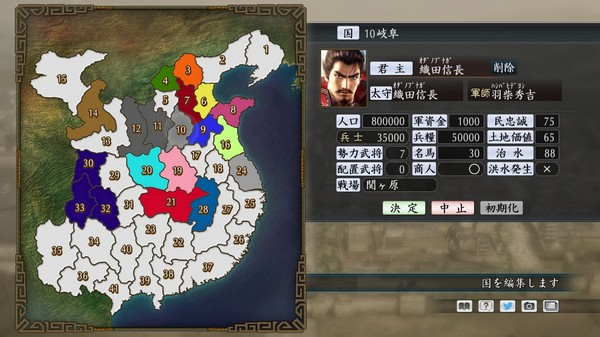 Romance of the Three Kingdoms Maker PC Game Free Download