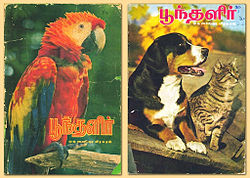 Poontalir - Tamil Children Magazine
