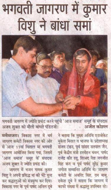 भगवती जागरण में ज्योति प्रचंड करने आज समाज समूह के संपादक अजय शुकल को मौली बांधते पंडितजी । इस मौके पर चंडीगढ़ के पूर्व सांसद सत्य पाल जैन भी उपस्थित हुए।