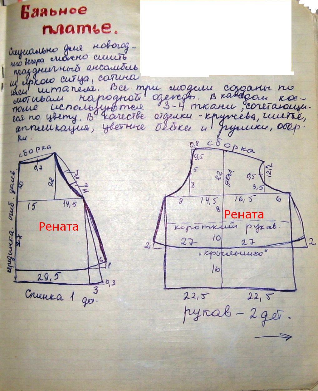 Платье-рубашка: выкройка. Платье 59