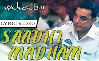 Saadhi Madham Full Song with Lyrics | Vishwaroopam 2 Tamil Songs | Kamal Haasan | Ghibran