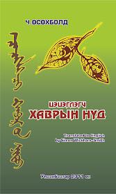 Миний хоёр дахь ном