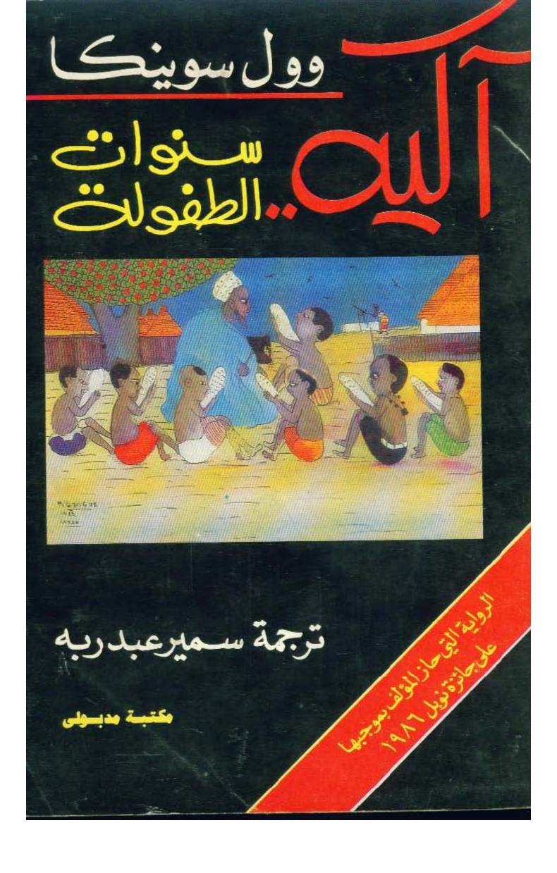 رواية  آكيه .. سنوات الطفولة لـ وول سوينكا