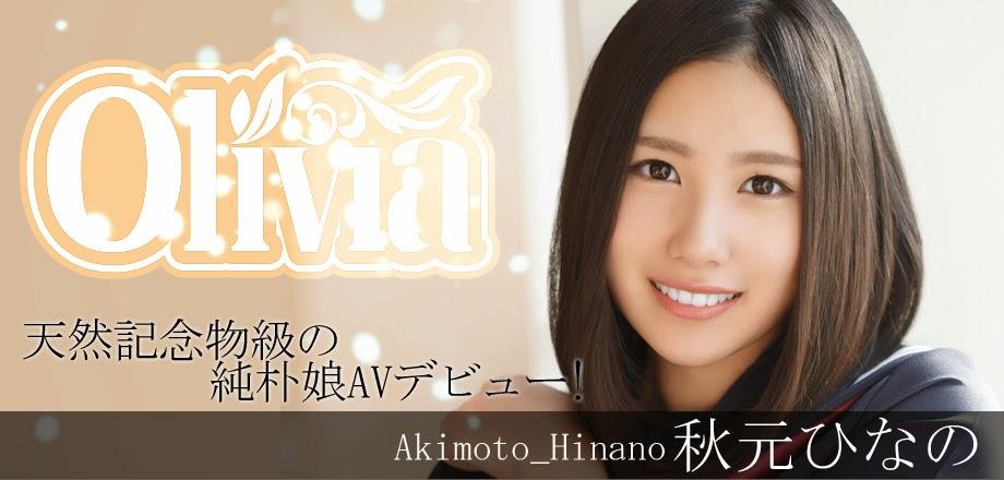 中澤レイAVデビュー みんなのエロ画像 無修正下半身超緊的美少女 - 秋元ひなの