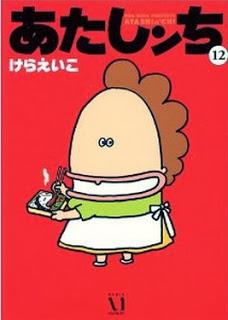 あたしンち 第01-12巻
