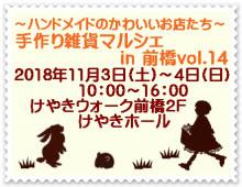 手作り雑貨マルシェin前橋vol.14