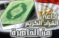 اذاعة,القرأن,الكريم,من,القاهرة.بث مباشر