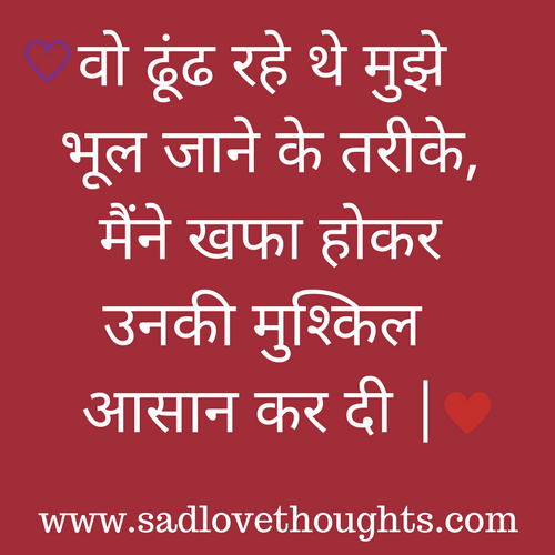 1 line status for whatsapp in hindi - Sad Love Thoughts