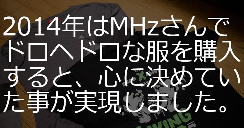 Mhzさんでドロヘドロの服、『SIN』と『LIVINGDEAD DAY』を購入した!