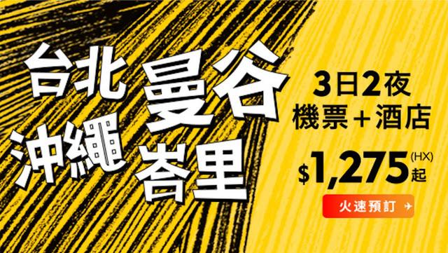 Expedia 早plan早著, 台北 、 曼谷 、 沖繩 、 札幌 、 峇里島 機票加2晚酒店HK$1275起,2016年1月前出發。