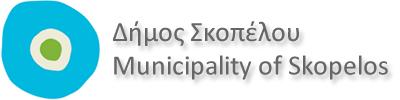 MUNICIPALITY of SKOPELOS / ΔΗΜΟΣ ΣΚΟΠΕΛΟΥ