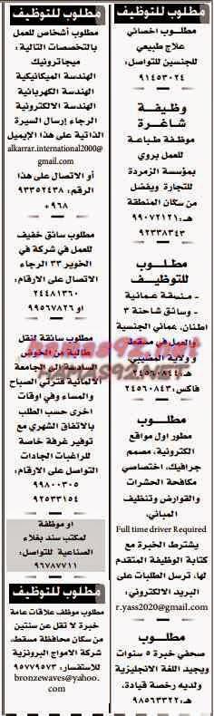 وظائف خالية من جريدة عمان سلطنة عمان الاحد 21-12-2014