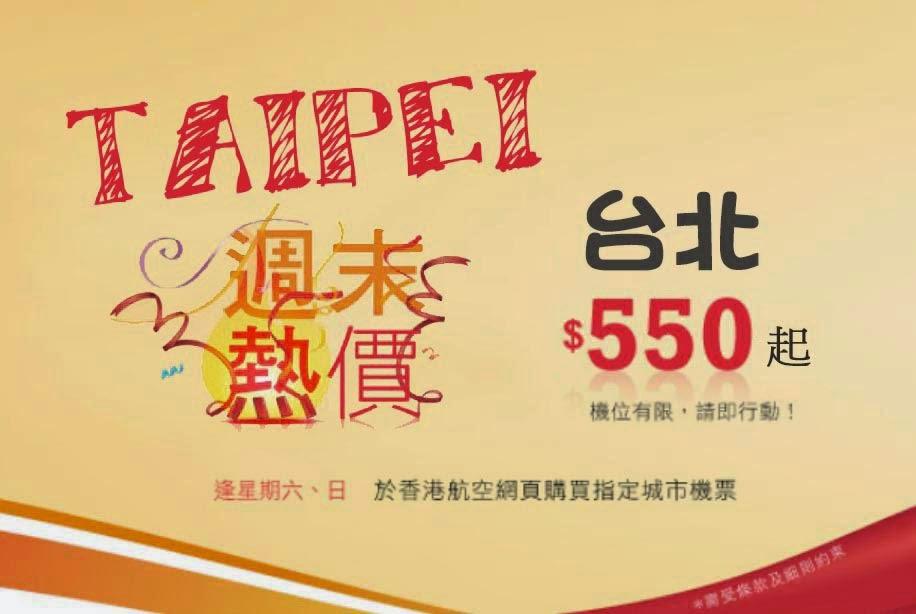 時間無多啦!香港航空 香港飛台北【$550】來回連稅$841,4月尾出發仲有機會。