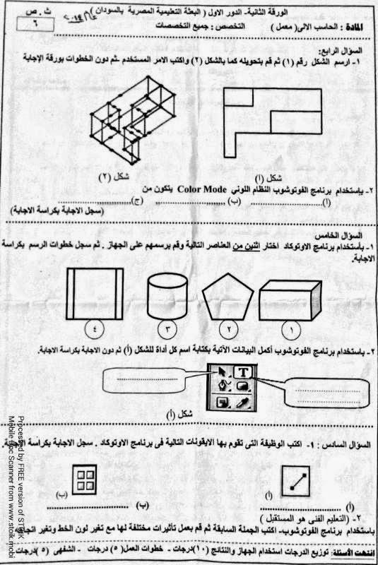 السودان 2014 - ورقة امتحان الحاسب الآلى (معمل) دبلوم ثانوى صناعى السودان (جميع التخصصات) %D8%AD%D8%A7%D8%B3%D8%A8+1