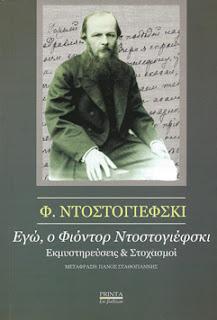 exfl Dostoyefski EkVatheon Εγώ, ο Φιοντόρ Ντοστογιέφσκι