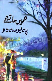 Hamein Mathe Pe Bosa Do By Nighat Abdullah complete in pdf