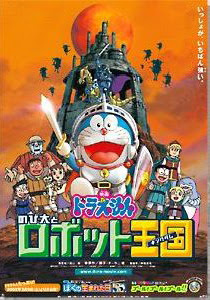 Nobita And The Robot Kingdom