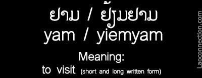 Lao word of the day:  To visit written in Lao and English