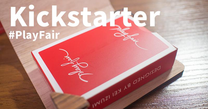 Kickstarterに出てたPlayFairが届いた。ウッドケースもご紹介!