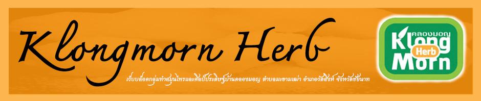 Klongmorn Herb : คลองมอญเฮิร์บ