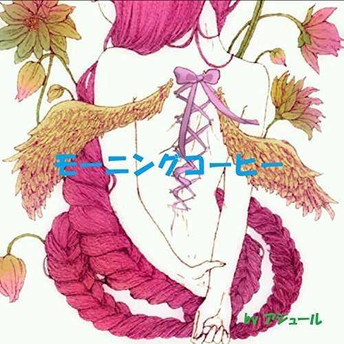 [Single] アジュール – モーニングコーヒー (2015.11.16/MP3/RAR)