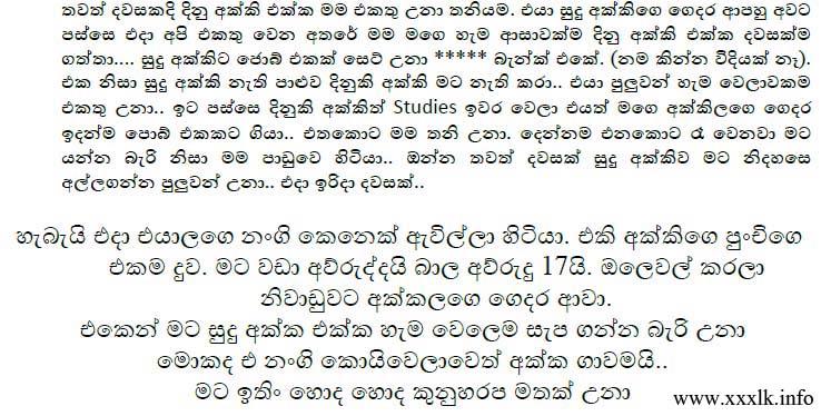 Wela Katha Sinhala Mage Sudu Aunty