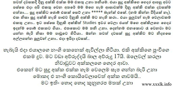 Wela Katha Sinhala Mage Sudu Akki Chathuri