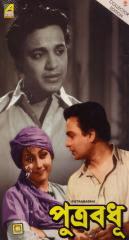 Putrabadhu (1956) - Bengali Movie